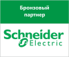 Бронзовый партнер Schneider Electric